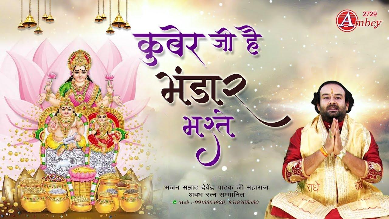 धनतेरस पर यह भजन सुन करे कुबेर जी को प्रसन्न !! कुबेर जी है भंडार भरते #DevenderPathak
