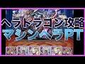パズドラ実況【マシンヘラPT】ヘラドラゴンノーコン攻略withあかばねさん