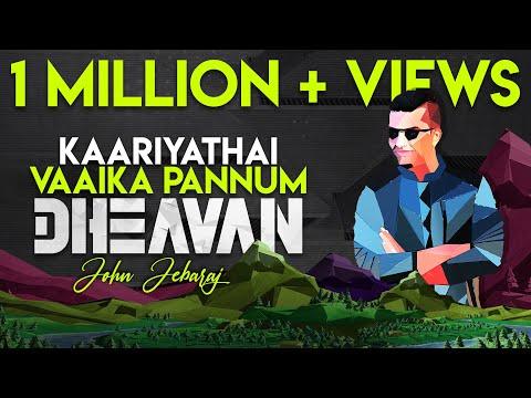 Kaariyathai Vaaikapannum Dhevan | John Jebaraj | Official Lyric Video