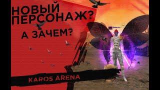 ГОЛОВОРЕЗ? | Karos | Серия #9
