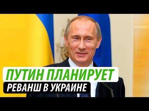 Путин планирует реванш в Украине