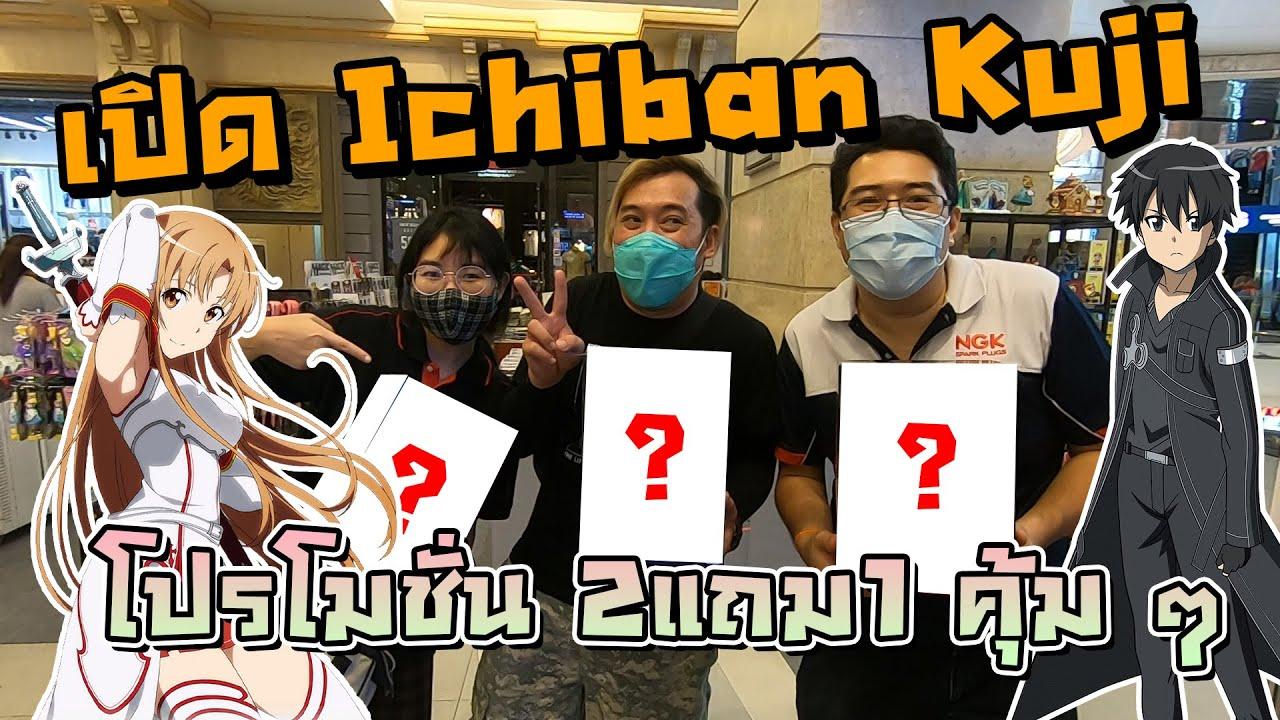 เปิด Ichiban Kuji โปรโมชั่นสุดคุ้ม 2แถม1 ล่ารางวัลใหญ่แบบจัดเต็ม!