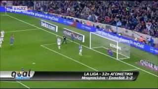 Μπαρτσελόνα - Ρεάλ Σοσιεδάδ 3-2 /32η αγ. Primera Division {15-4-2017}