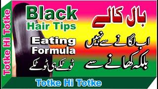 Black hair tips in urdu/hindi/Baal kale karne ka nuskha/Baal kale karne ka tariqa/hair care tips