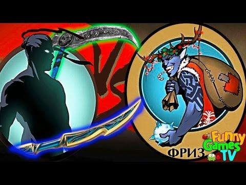 Игры Бой с тенью, играть в Shadow Fight онлайн бесплатно