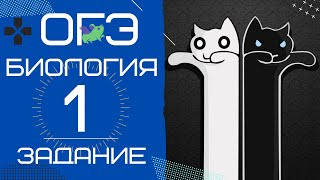 рЕШУ ОГЭ ГУЩИН БИОЛОГИЯ 2017