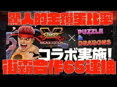 【PAD/Puzzle & Dragons】街霸合作65連抽!! 最後出現驚人的金鑽蛋比率?! thumbnail