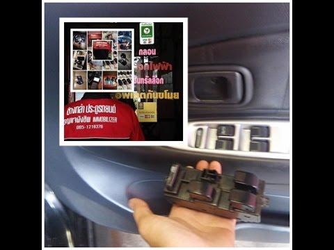 ร้านซ่อมกระจกไฟฟ้ารถยนต์ toyota avanza ช่างกล้า