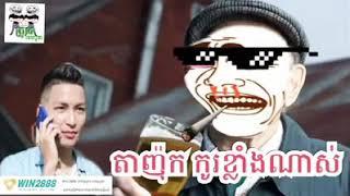 The Troll Cambodia | តាញ៉ុកកូរខ្លាំងណាស់ - Ta Nhok Ku Klang Nas | Ah Tev 2018