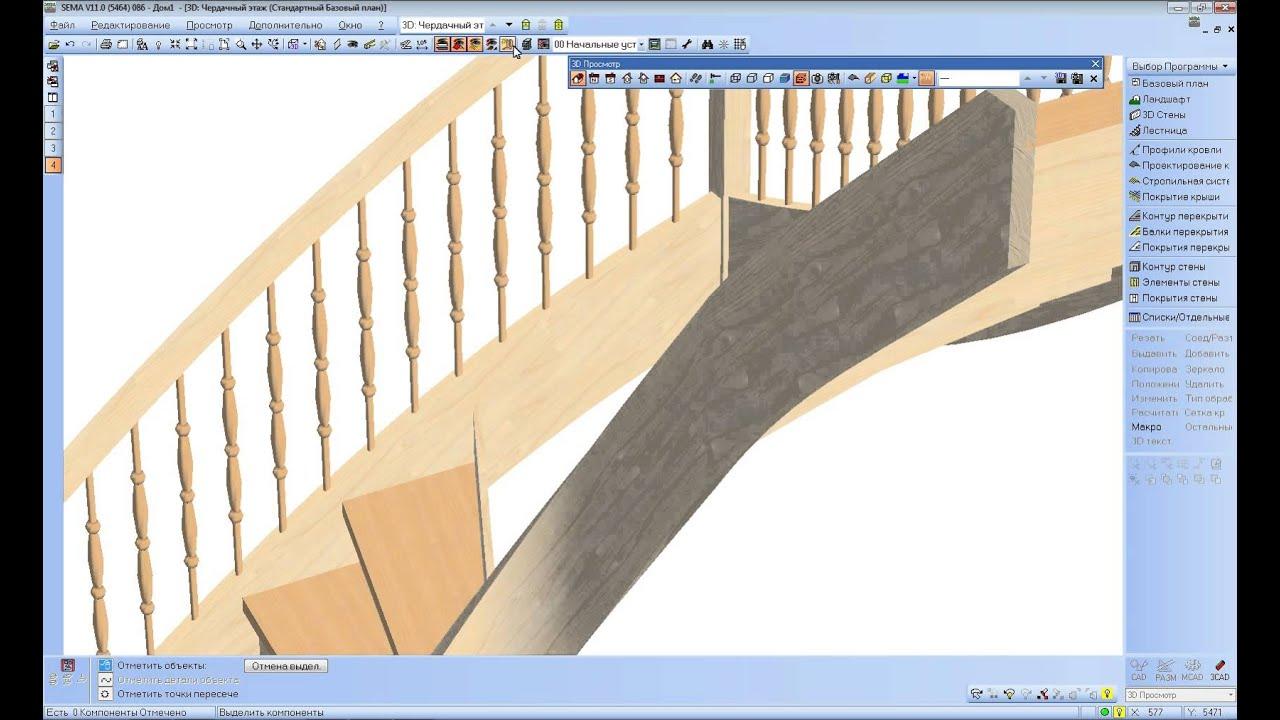 Программа расчета лестницы скачать