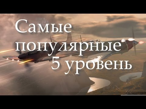 игры самолеты 3