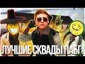 ТАЛИСМАН КОМАНДЫ! ОСТАЛСЯ ОДИН ПРОТИВ СКВАДОВ! - PUBG БАГИ