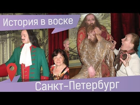 Смотреть Музей восковых фигур в Питере. Вам в Петропавловскую крепость онлайн