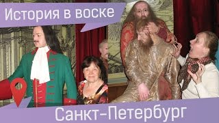 Музей восковых фигур в Питере. Вам в Петропавловскую крепость