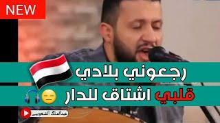 رجعوني بلادي 🇾🇪الفنان حمود السمه -من كلمات الشاعر ( احمد اشرف المطري )