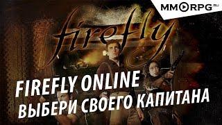 Firefly Online. На русском. [Трейлер]
