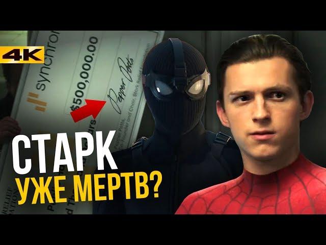 """Разбор тизер-трейлера """"Человек-Паук: Вдали от дома""""!"""