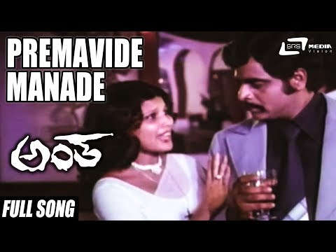 Premavide Manade | Antha| Jayamala | Ambarish| Kannada Video Song