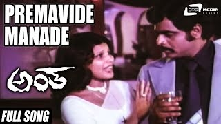 Premavide Manade | Antha| Jayamala | Ambarish| Kannada Video Song