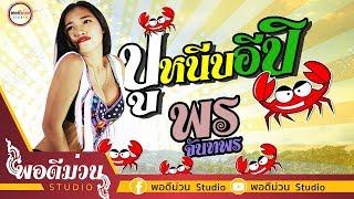 ปูหนีบอีปิ - พร จันทพร [official Audio] Pon Jantapon พอดีม่วน