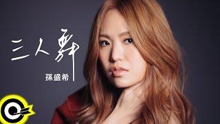 孫盛希 Shi Shi 【三人舞 Triangle】Official Lyric Video (Abridged Version)