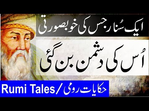Hakayat Roomi In Urdu ( An Epic Tale Of A Goldsmith ) By Maulana Rumi / Roomi / मौलाना रूमी