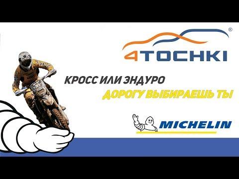 Michelin Tracker - Кросс или Эндуро, дорогу выбираешь ты
