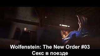 Wolfenstein: The New Order #03 - Секс в поезде
