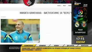 Каменюка будет играть за Верес до конца сезона