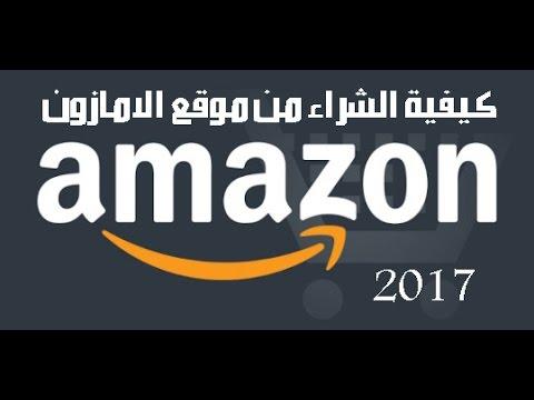 9c86e1d18 كيفية الشراء من موقع أمازون في الجزائر و البلدان العربية 2017 ...