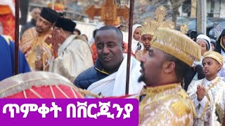 ጥምቀት በቨርጂንያ(Timket in Virginia)part--2-: 2020.