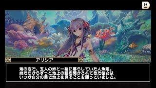 グリムノーツ Repage ストーリー 人魚姫の想区 1-1 人魚姫がいた国.
