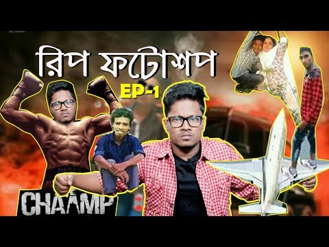 RIP Photoshopped Pictures on Facebook | EP-1 | New Bangla Funny Video 2018 | KhilliBuzzChiru