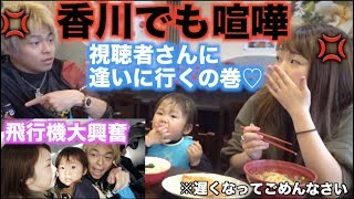 新婚旅行&視聴者さんに年賀状届ける詰め込み香川の旅!!♡