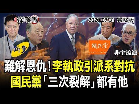 2020.07.31新聞深喉嚨 難解恩仇李登輝執政引「派系對抗」 KMT「三次裂解」都有他