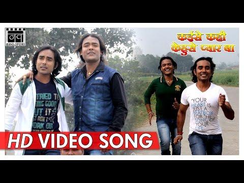 Ae Dost | Aman Shlok,Vikash Jha | Kaise Kahin Kehu Se Pyar Ba | Latest Bhojpuri Song Video 2017