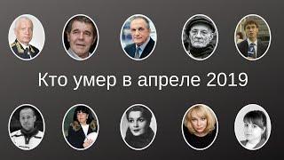 Кто умер в апреле 2019