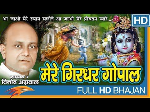 Mere Girdhar Gopala Bhajan By Vinod Ji Agarwal   Krishna Bhajan   Devotional Song   Eagle Devotional