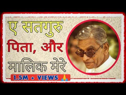 Dayalbagh satsang Live ! ए सतगुरु पिता और मालिक मेरे   radha soami Satsang Dayalbagh, Download link