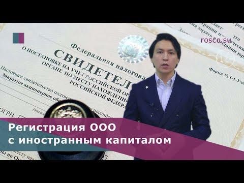 Регистрация ООО с иностранным капиталом