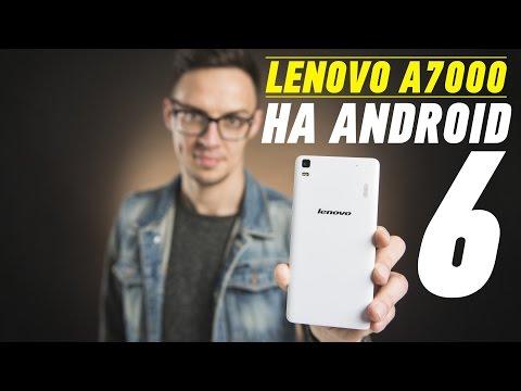 Lenovo A7000 на Android 6