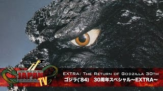 EXTRA: The Return of Godzilla 30th / ゴジラ('84) 30周年スペシャル〜EXTRA〜 (SciFi JAPAN TV #36)