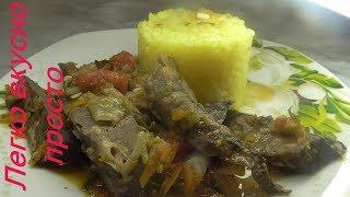 Свиное легкое в овощном соусе.