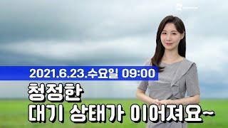 [웨더뉴스] 오늘의 미세먼지 예보 (6월 23일 09시…