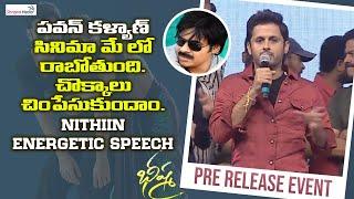 Nithiin Energetic Speech | Bheeshma Pre Release Event | Shreyas Media
