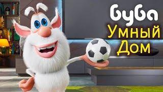Буба - Умный Дом (33 серия) от KEDOO мультики для детей