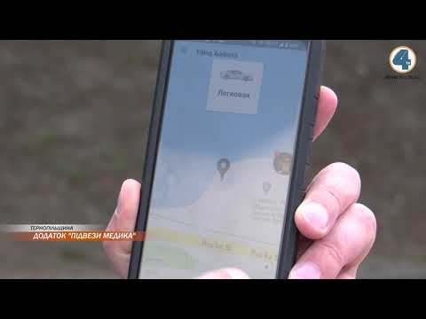 Телекомпанія TV-4: На Тернопільщині запрацював додаток
