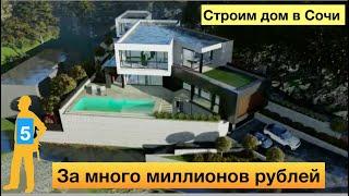 Строим дом в Сочи за много миллионов рублей!