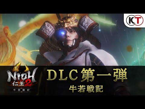 2 dlc 仁王
