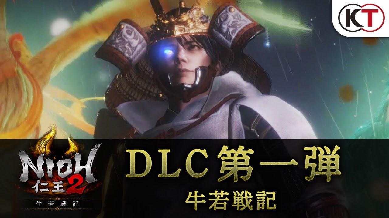 『仁王2』DLC第1弾「牛若戦記」トレーラー